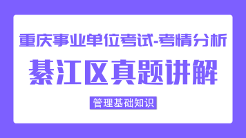 綦江区事业单位《管理基础知识》考情分析与真题讲解