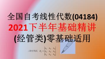 全国自考线性代数04184基础精讲(零基础)(2021备考)