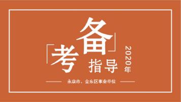 2020年金东区、永康事业单位备考指导