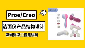 PROE/CREO洁面仪结构设计