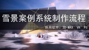 建筑后期表现雪景设计实战课程