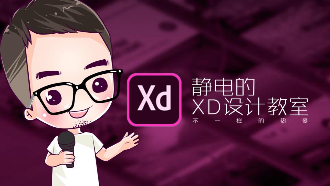 静电的XD设计教室-五分钟快速Get Adobe XD UI设计技能