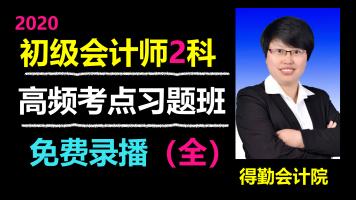 【会计院】2020初级会计师习题班 会计 会计职称