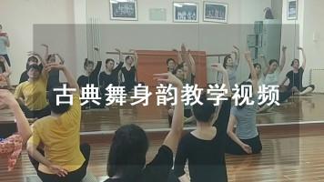古典舞身韵教学视频