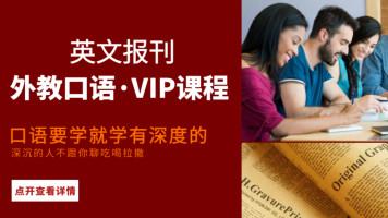 《英文报刊·外教口语》VIP课程