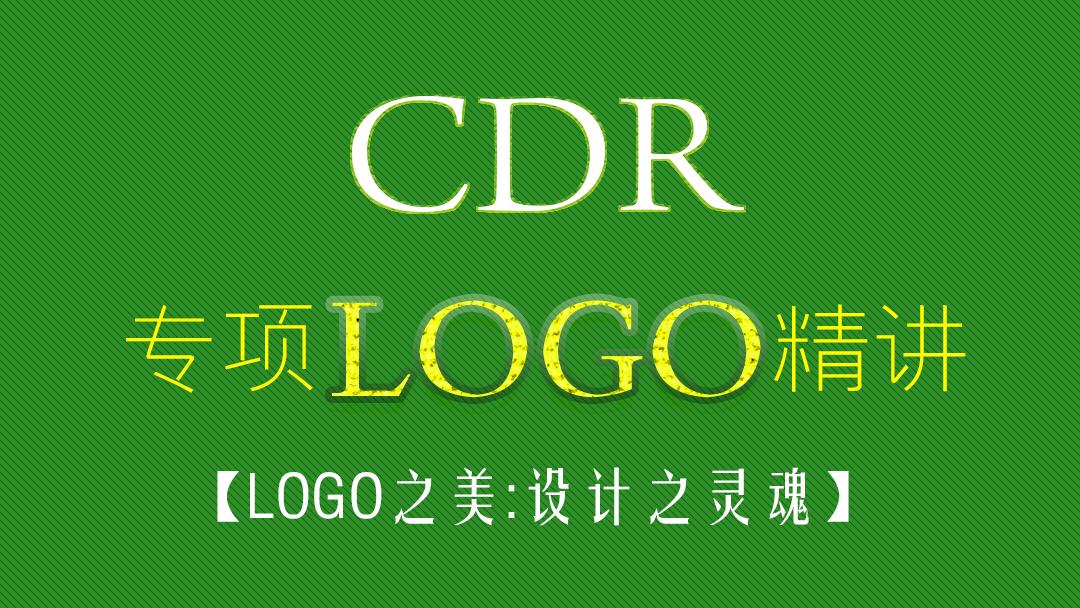 CDR【LOGO精讲课程】图形/简笔画/机械/教育/环保科技等LOGO设计