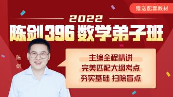 2022陈剑396数学弟子班(含教材)