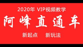 【2020vip阿峰直通车】淘宝运营大师班直通车引爆流量店铺实操