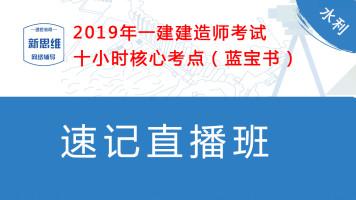 【蓝宝书】2019年一级建造师十小时速记通关班--水利