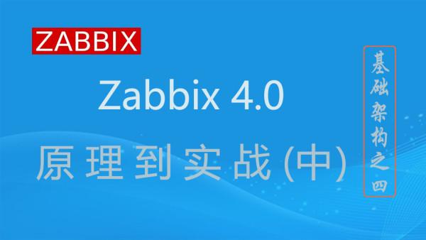 Zabbix原理到实战(中)基础架构之四