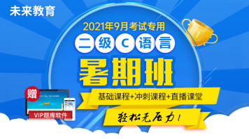 【未来教育】2021年9月计算机二级C语言暑期班