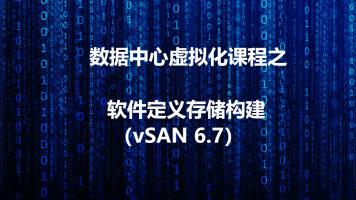 数据中心虚拟化之软件定义存储(vSAN 6.7基础配置)