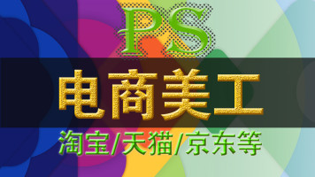 PS电商美工设计:主图和banner图及详情设计/广告图设计的营销力