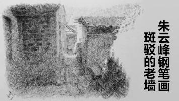 朱云峰风景钢笔画■斑驳的老墙【重彩堂ART】