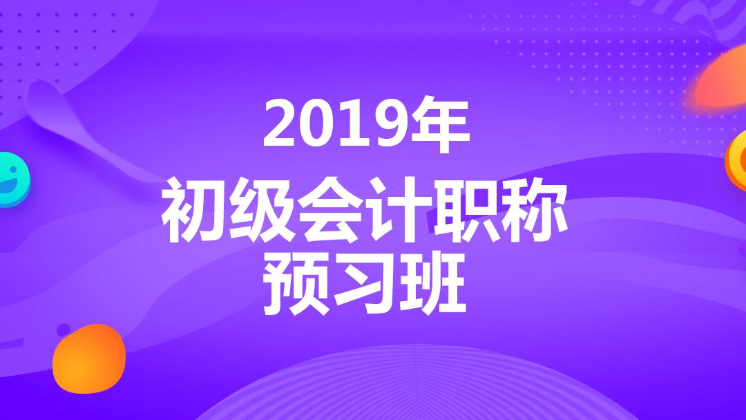 2019初级会计职称—会计基础【金凯元教育】