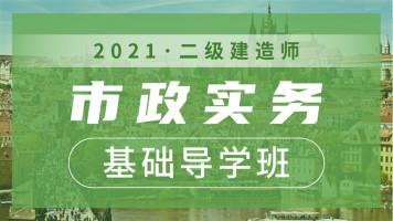 2021二级建造师市政实务基础导学