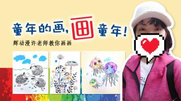 童年的画,画童年!——辉动漫儿童美术第三期