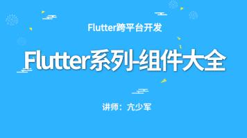 Flutter系列-组件大全