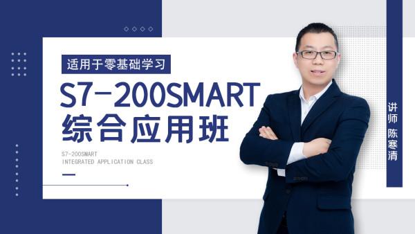 西门子S7-200SMART综合应用班