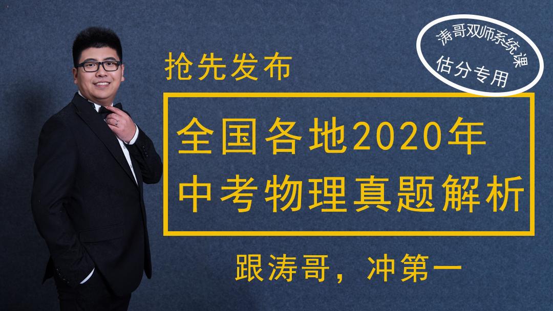 【限时免费报名】【预告】全国各地2020年中考物理真题解析估分用