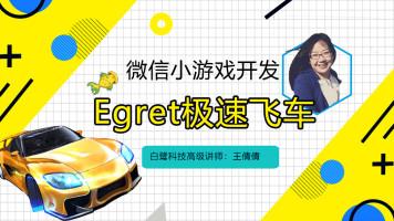 egret极速飞车微信小游戏开发