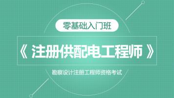 2020年注册电气工程师(供配电)专业考试入门班