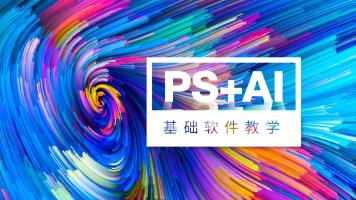 平面设计必修课(PS+AI)软件基础课