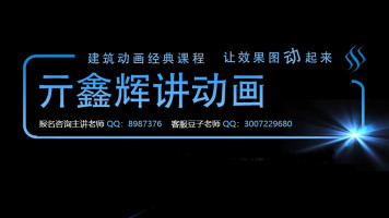 淘宝漫游施工BIM产品室内室外建筑动画动画基础(马良中国)