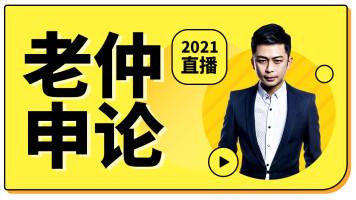 老仲申论2021直播【晴教育公考】适用2021公务员省考