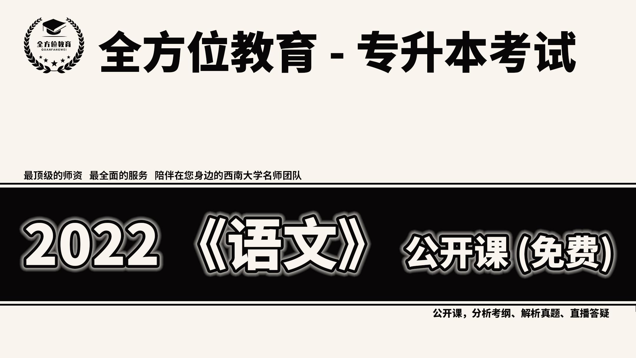 2022重庆市专升本语文免费公开课