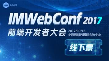 IMWebConf2017 前端开发者大会(线上票)