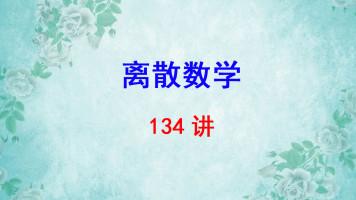 北京大学 离散数学 王捍贫 134讲