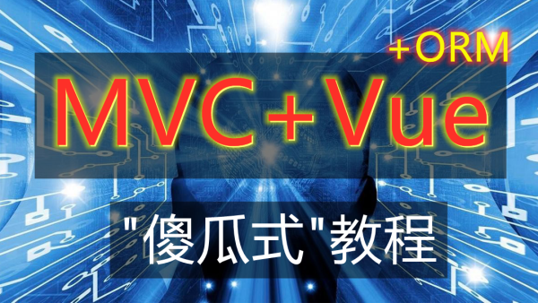 MVC5企业级Web项目开发(Vue/EF/Dapper/LayUI/Vue/Redis/Token)