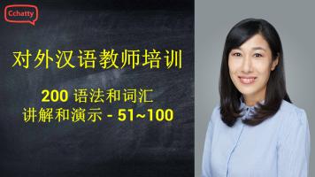 对外汉语教师培训-语法手把手51-100
