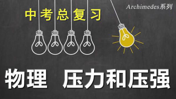中考冲刺 物理 基础篇 压力和压强(Archimedes系列)