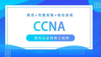 CCNA直播课程 理论+完整实验+综合实战