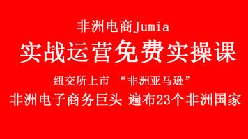 跨境电商非洲电商Jumia 教你运营非洲C2C电商【优梯跨境】