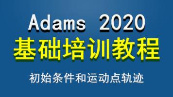 Adams 2020基础培训教程(5)-初始条件和运动点轨迹