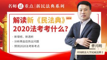 名师话重点解读新民法典系列:2020法考考什么