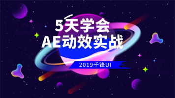 5天学会AE动效实战【千锋】
