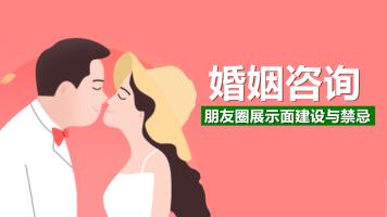 婚恋婚姻咨询恋爱技巧心理咨询山本教育