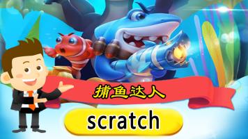 scratch捕鱼达人
