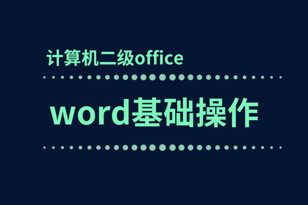 [word基础操作】计算机二级office2016版