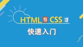 HTML5 / CSS3 快速入门【实训在线】