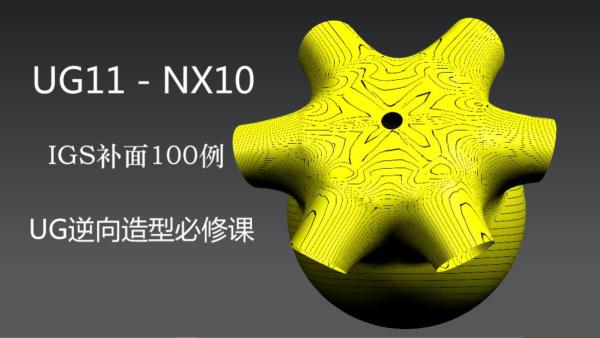 UG曲面造型设计教程UG12.0 NX11 UG10视频中磊教育