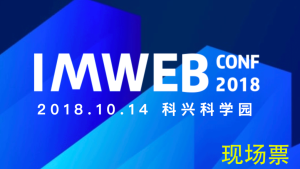 IMWebConf2018 前端开发者大会(现场票)