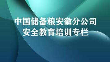 六十、中国储备粮安徽分公司安全教育培训专栏