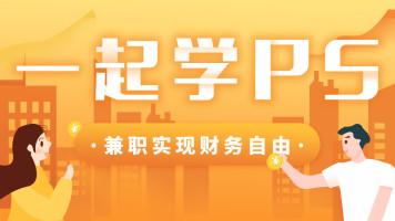 PS众筹计划3节课快速掌握PS三大技能【01月20号开课】(北)