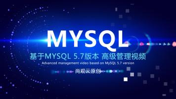 基于MySQL 5.7版本 高级管理视频-尚观云原创