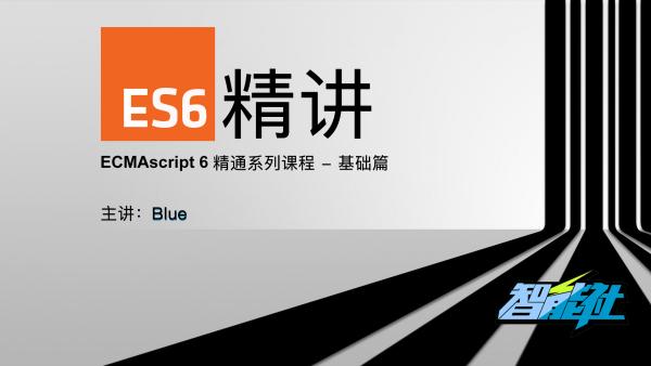 【智能社】ES6精讲—ECMAscript6精通系列(基础篇)